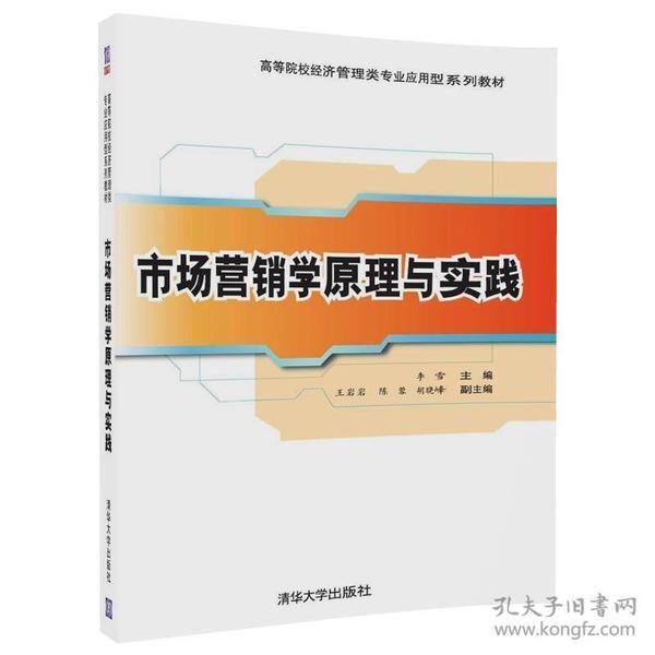 《市场营销学原理与实践》