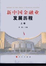 正版包邮  新中国金融业发展历程