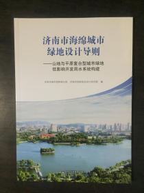 济南市海绵城市绿地设计导则——土地与平原复合型城市绿地低影响开发雨水系统构建