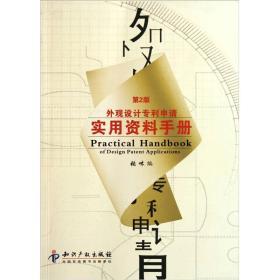 外观设计专利申请实用资料手册(第2版)