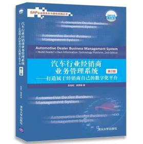汽车行业经销商业务管理系统 打造属于经销商自己的数字化平台(第2版)/SAP企业信息化与最佳实践丛书