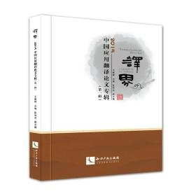 译界:2015中国应用翻译论文专辑:第一辑