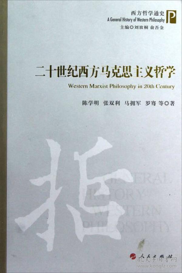 西方哲学通史:二十世纪西方马克思主义哲学