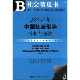 2007年:中国社会形势分析与预测-盘点年度资讯.预测时代前程