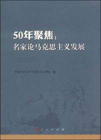 50年聚焦:名家论马克思主义发展