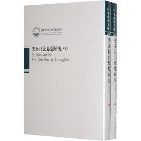 先秦社会思想研究(上、下)(国家哲学社会科学成果文库)
