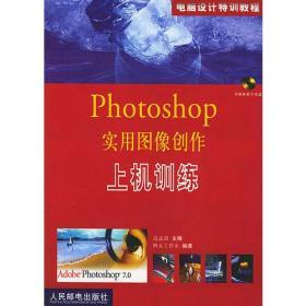 Photoshop实用图像创作上机训练 含盘