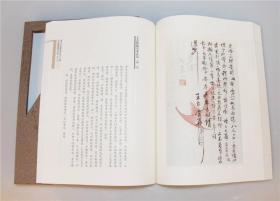 青木正儿家藏中国近代名人尺牍(精制插盒装)