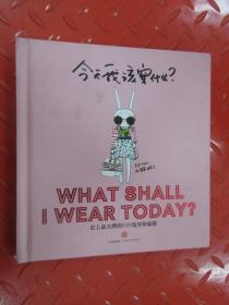 今天我该穿什么?