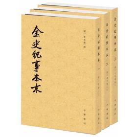 历代纪事本末---金史纪事本末(全3册)