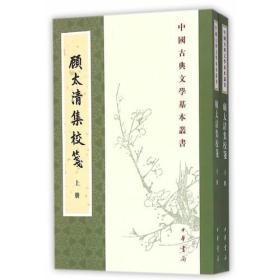 中国古典文学基本丛书---顾太清集校笺(上下册)