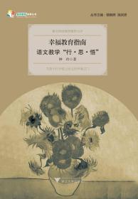 """幸福教育指南——语文教学""""行·思 ·悟 """"  天长差异教育研究成果丛书"""