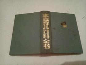 家庭育儿百科全书