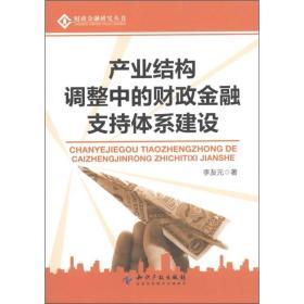 产业结构调整中的财政金融支持体系建设