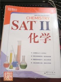 新东方SAT考试辅导教材 SATⅡ化学