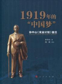 1919年的中国梦 孙中山 实业计划 鉴注