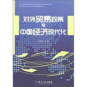 对外贸易政策与中国经济现代化