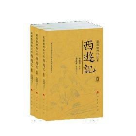 最新整理校注本:西游记(全3册)