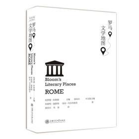 罗马文学地图