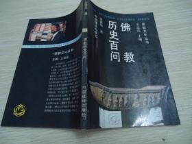 佛教历史百问   [宗教文化丛书]