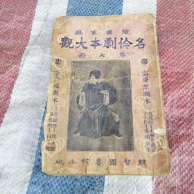 绘图京戏     名伶剧本大观(第七册)