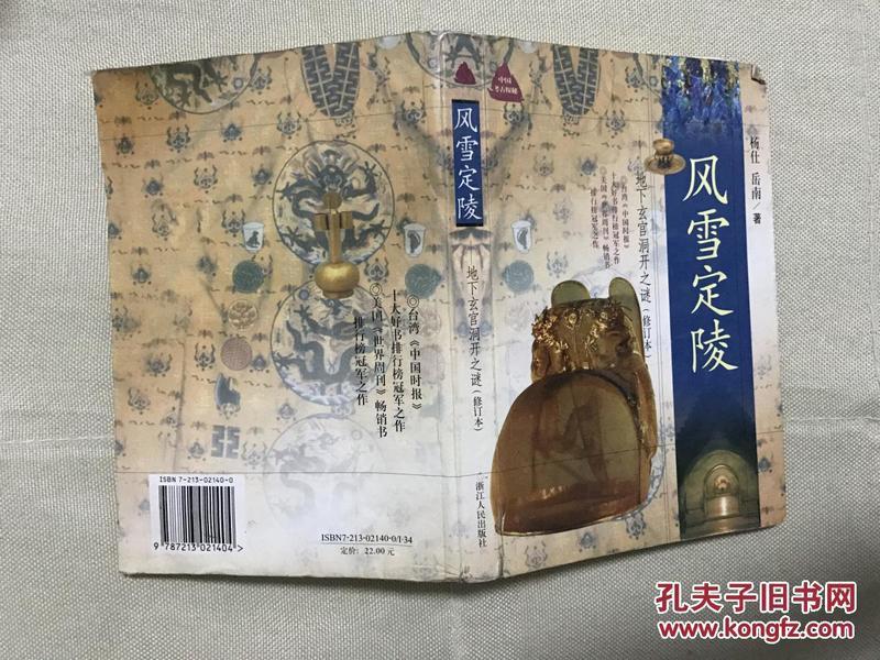 风雪定陵:地下玄宫洞开之谜【修订本】 岳南等3人 签名