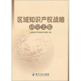 区域知识产权战略研究文集