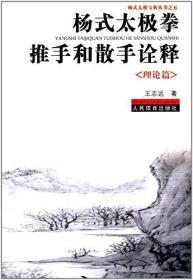 杨式太极拳推手和散手诠释(理论篇)