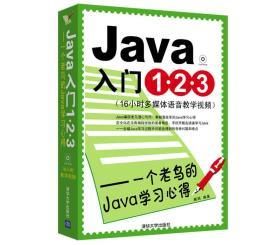 Java入门1•2•3:一个老鸟的Java学习心得