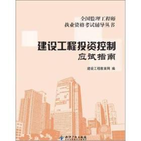 全国监理工程师执业资格考试指定辅导丛书:建设工程投资控制应试指南