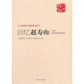 文史资料百部经典文库:回忆赵寿山