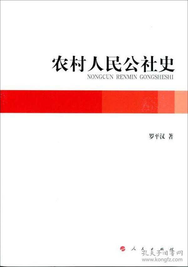 农村人民公社史