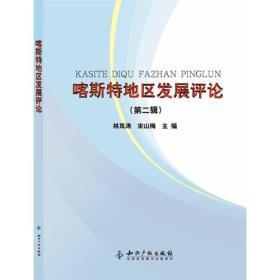 喀斯特地区发展评论(第二辑)