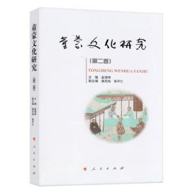 童蒙文化研究(第2卷)