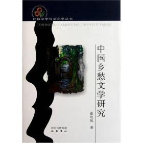 中国乡愁文学研究