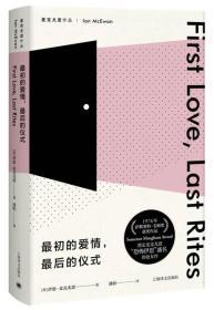 麦克尤恩作品:最初的爱情,最后的仪式 [英]伊恩·麦克尤恩 著;潘帕 译  上海译文出版社 9787532777686
