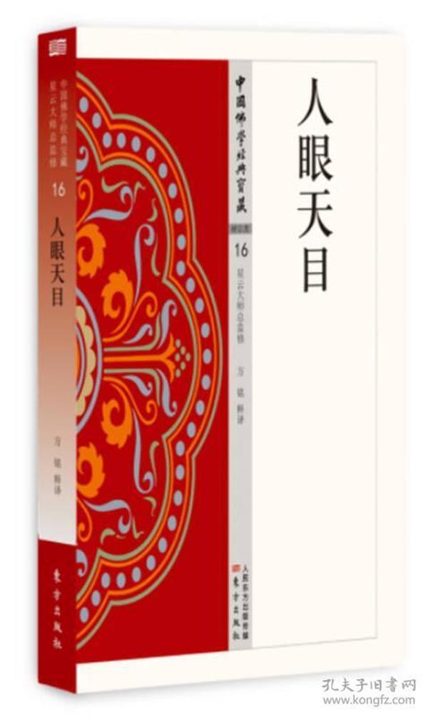 [社版]中国佛学经典宝藏:禅宗类16人天眼目