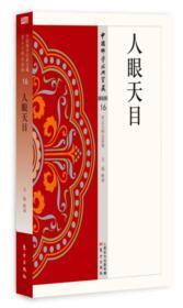 中国佛学经典宝藏:禅宗类16:人天眼目