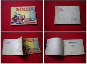 《唐老鸭上当记》,中国文联1987.2一版二印,4763号,卡通连环画