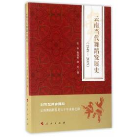 1949-2009-云南当代舞蹈发展史