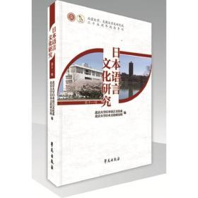 日本语言文化研究 第十一辑