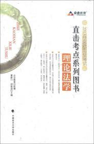 2013年国家司法考试直击考点系列图书