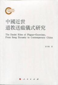 中国近世道教送瘟仪式研究