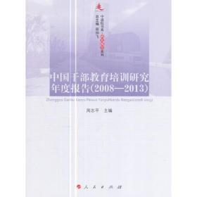 中国干部教育培训研究年度报告(2008-2013)—中浦院书系(研究报告系列)