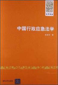 中国行政应急法学