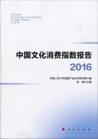 中国文化消费指数报告·2016