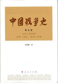 中国战争史(第五卷)
