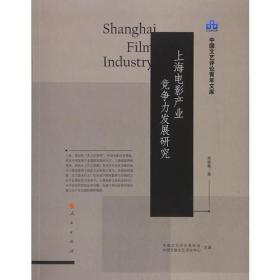 上海电影产业竞争力发展研究(中国文艺评论青年文库)