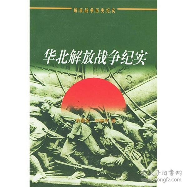 中國革命戰爭紀實:解放戰爭:華北卷