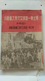 东北第一届妇女代表大会会刊 1949年出版